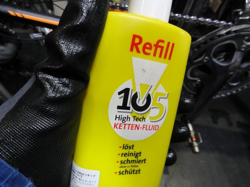 自転車の 自転車 洗浄 中性洗剤 : ドイツから来た高性能オイル ...